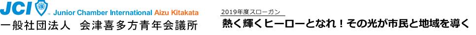 一般社団法人会津喜多方青年会議所
